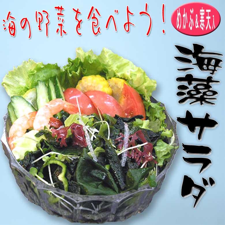 海藻サラダで身体スッキリ