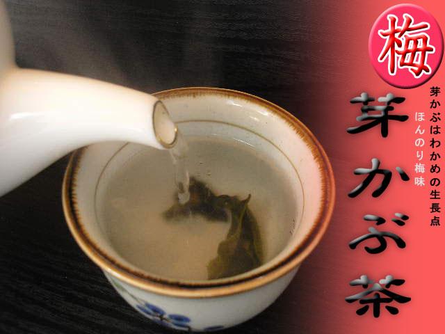 梅入りめかぶ茶